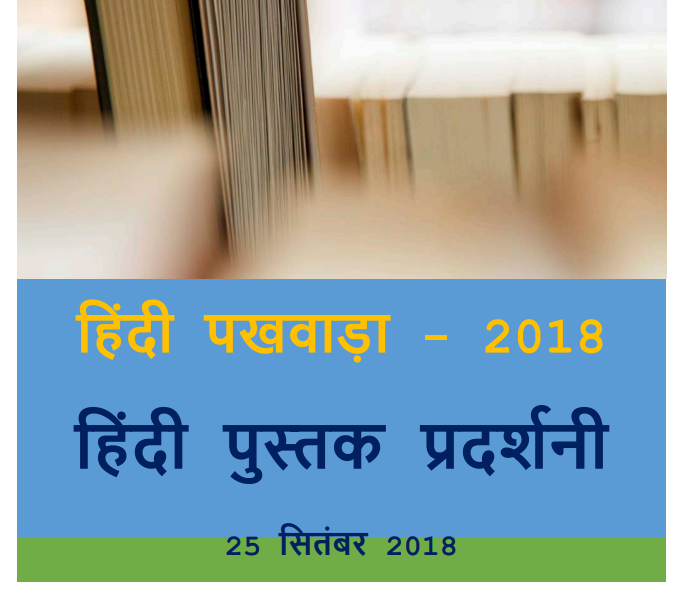 Hindi Book Display 2018